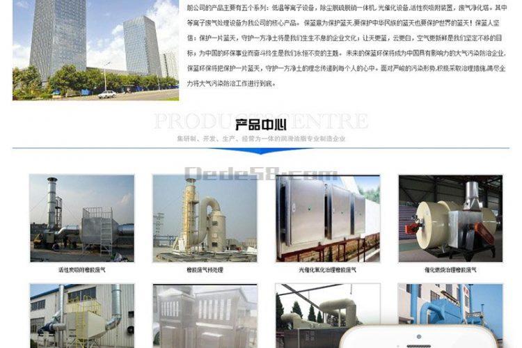 【织梦模板】工业环保工程类企业网站织梦模板(带手机端)