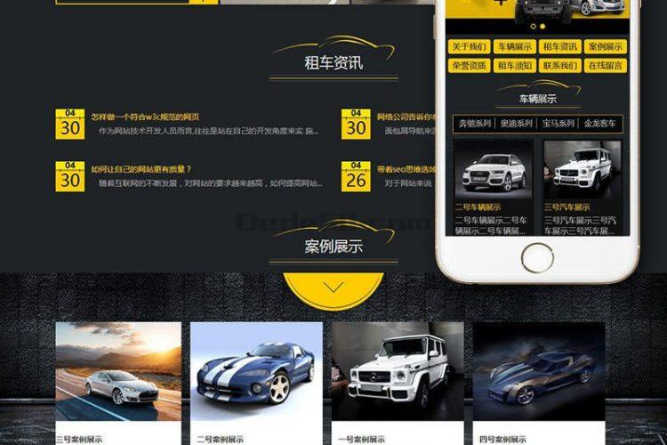 【织梦模板】汽车租赁汽车改装维修4S店类织梦模板(带手机端)