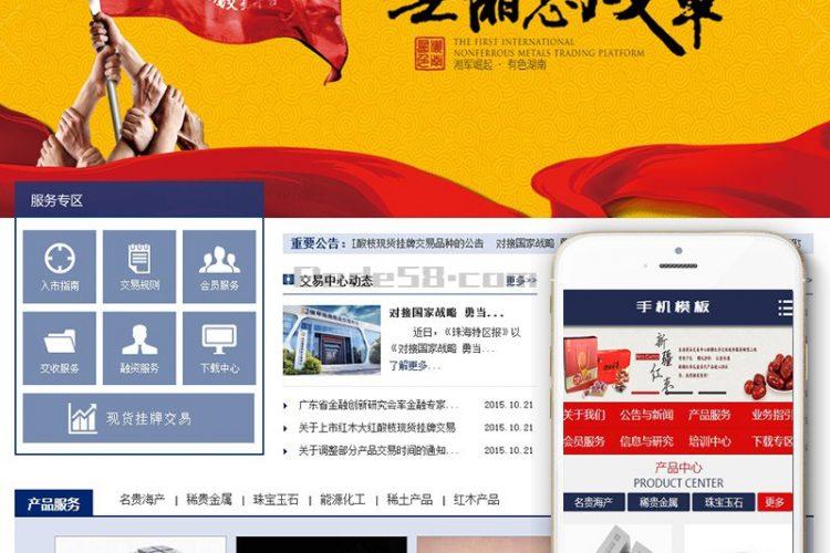 【织梦模板】稀贵商品交易中心类织梦模板(带手机端)