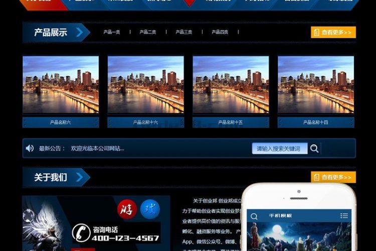 【织梦模板】游戏开发手册类网站织梦模板(带手机端)