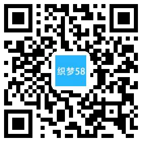 【织梦模板】响应式建筑建材水泥生产网站织梦模板(自适应手机端)