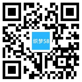 【织梦模板】响应式国际贸易日化用品类网站织梦模板(自适应手机端)