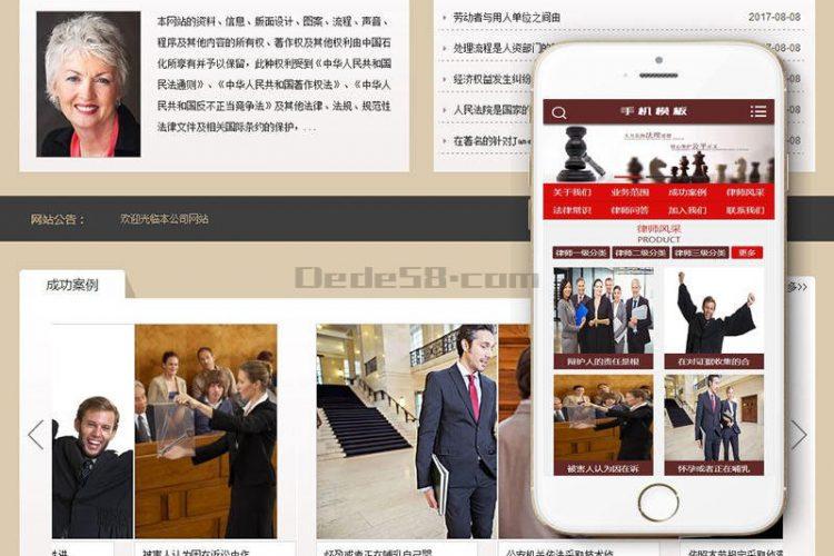 【织梦模板】律师事务所资讯类网站织梦模板(带手机端)