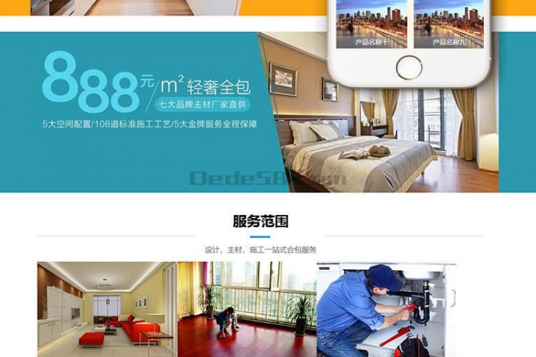 【织梦模板】装潢设计装修公司类网站织梦模板(带手机端)
