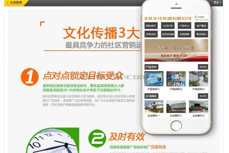【织梦模板】文化传媒传播类网站织梦模板(带手机端)