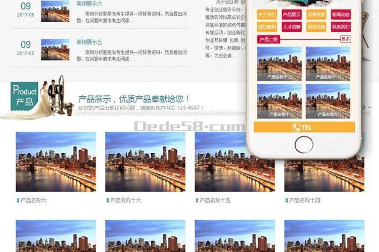 【织梦模板】家居床上用品类网站织梦模板(带手机端)