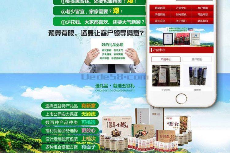 【织梦模板】营销型原粮农业类网站织梦模板(带手机端)