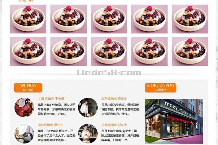 【织梦模板】蛋糕食品烘焙培训学校类织梦模板(带手机端)