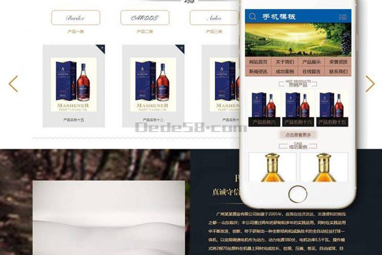 【织梦模板】高端品牌红酒酒业类网站织梦模板(带手机端)