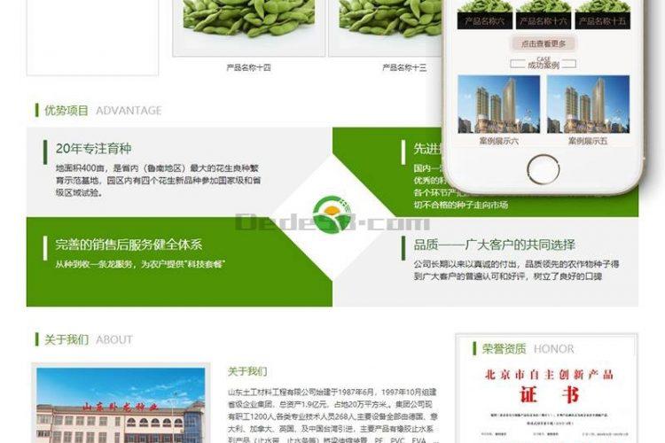 【织梦模板】绿色农业种植类织梦模板(带手机端)