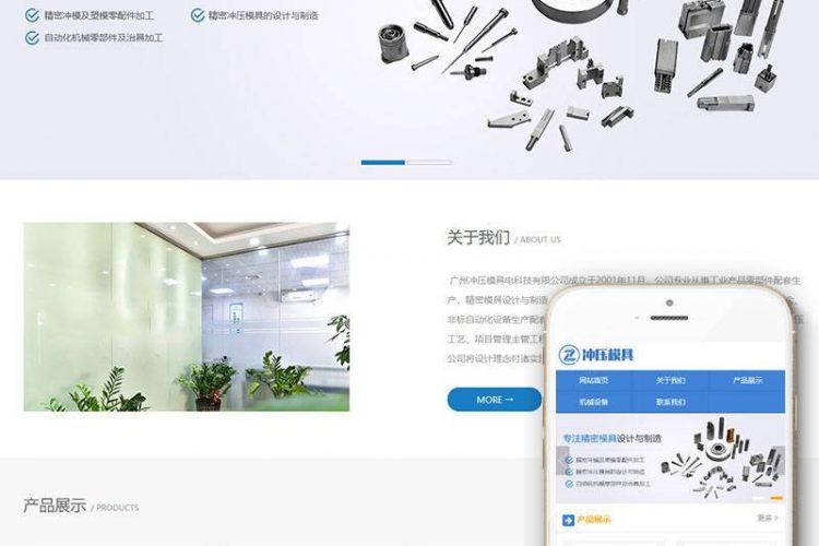 【织梦模板】冲压模具类网站织梦模板(带手机端)