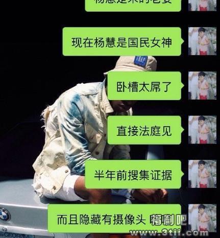 杨慧在家安装摄像头 拍的视频太辣眼