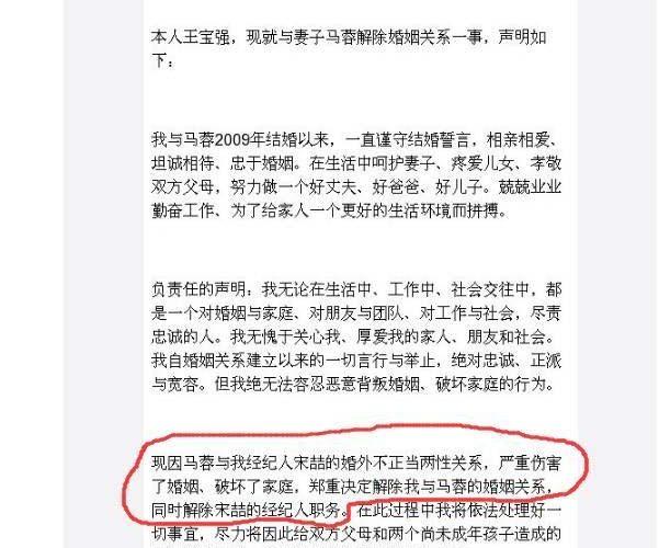 王宝强离婚 凌晨宣布离婚妻子马蓉出轨经纪人宋喆