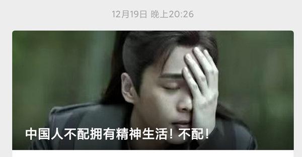 腾讯新闻哥致歉 此前曾发文《中国人不配拥有精神生活》
