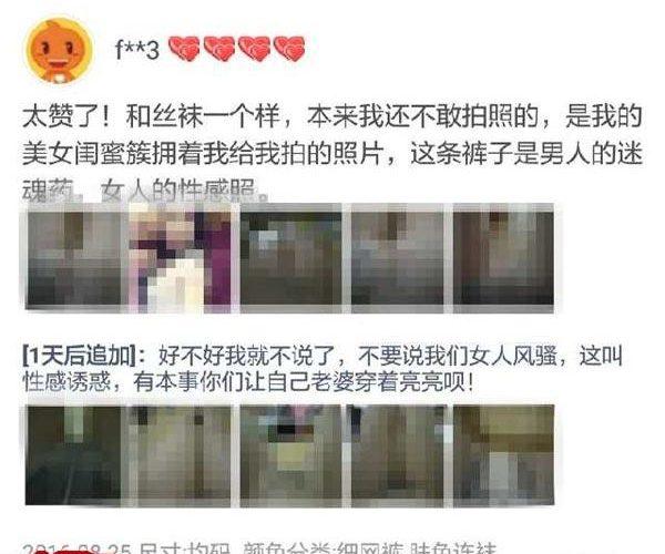 [淘宝福利图]爱蓓尔旗舰店春秋网纱打底裤晒图被秒删