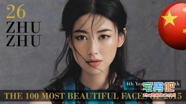 2015年全球美女(最美脸蛋)排行榜Top100 柳岩、鞠婧祎首次入围!