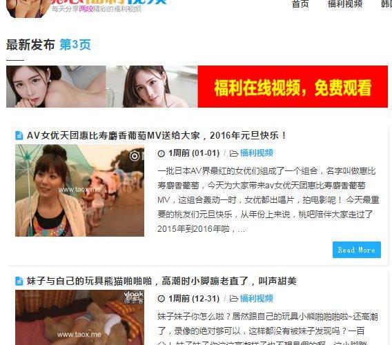 网站推荐:专门分享妹子、美女、福利视频的网站 桃心福利视频