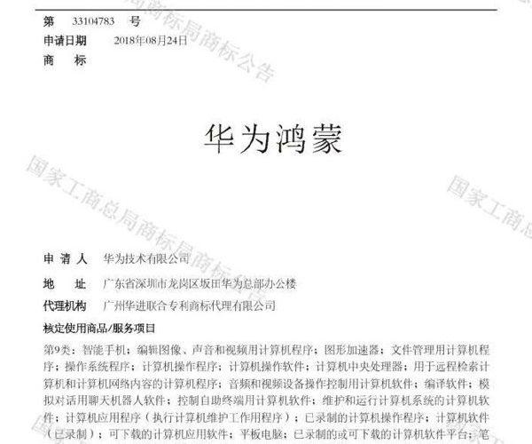 """华为""""鸿蒙""""操作系统正式待命 最晚明年春天面市"""