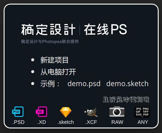 网页版Photoshop告别下载安装的烦恼
