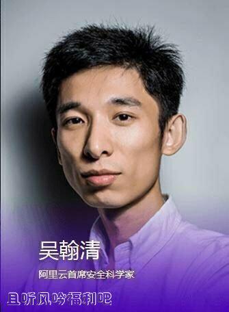 中国最牛黑客吴翰清 马云的宙斯盾
