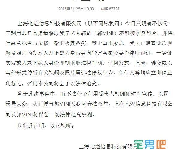 斗鱼tv官方声明:郭mini(真名郭韵)不雅视频并非发生在斗鱼平台