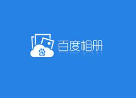 紧急安全提醒:请关闭手机百度云相册备份的分享功能,以免泄露个人隐私。