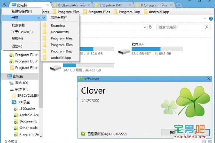 软件推荐:Clover 为你的windows资源管理器添加标签功能