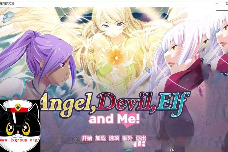 [天使 恶魔 精灵和老子]汉化版  全CG[PC+安卓][拔作ADV][不限速]