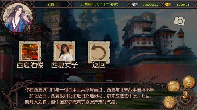 [金庸群侠传X:绅士无双]ver19完整汉化[pc][国产RPG][不限速]