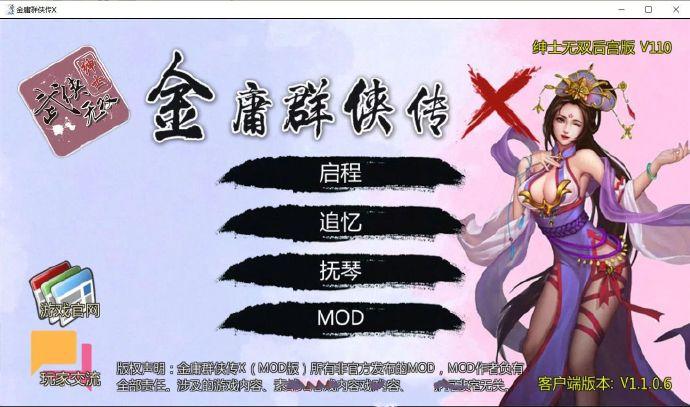 [金庸群侠传X:绅士无双后宫版] 我全都要 Ver110[精品RPG][不限速]