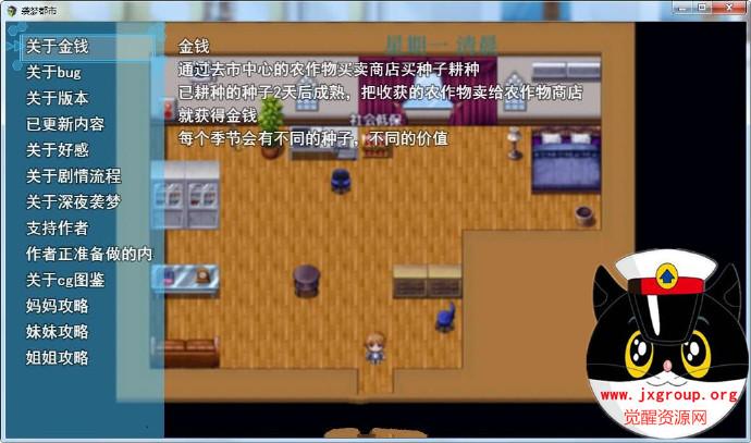 [袭梦都市] V0.4 中文作弊版  全CG [PC+安卓]