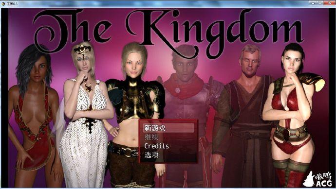 [王国  礼包码 The Kingdom] V0.3汉化版
