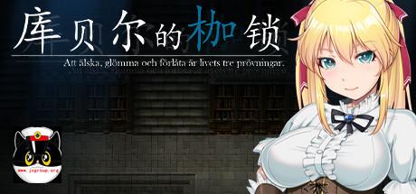 [库贝尔的枷锁] STEAM官方中文步兵版[PC][日系RPG][下载][会员免费]