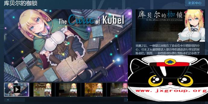 [库贝尔的枷锁]STEAM官方中文步兵版[PC+安卓][日系RPG][下载][会员免费]