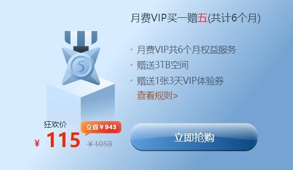 115网盘双十一活动:500元两年,送20TB空间