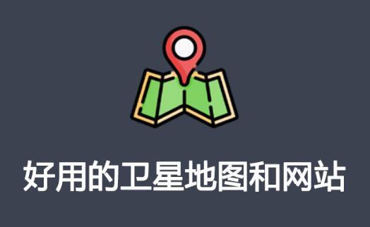 推荐3个好用的卫星地图工具和网站